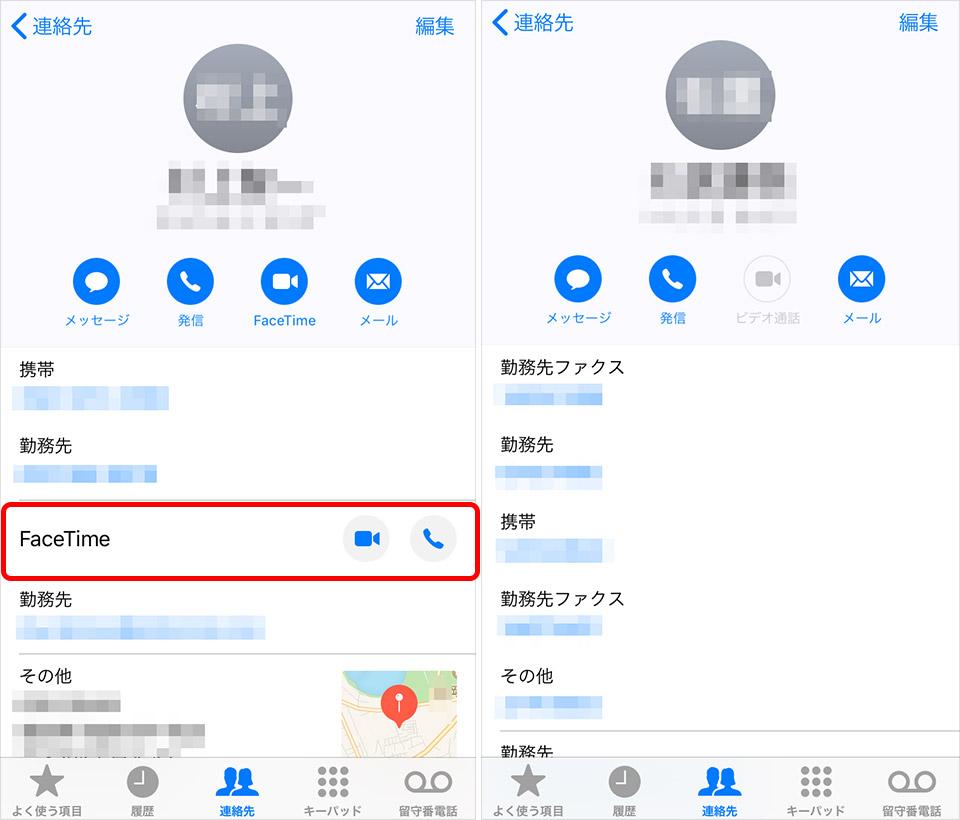 Appleユーザーの連絡先画面とFaceTime非対応の端末ユーザーの連絡先画面