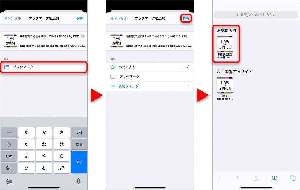 Safariでブックマークに追加する方法