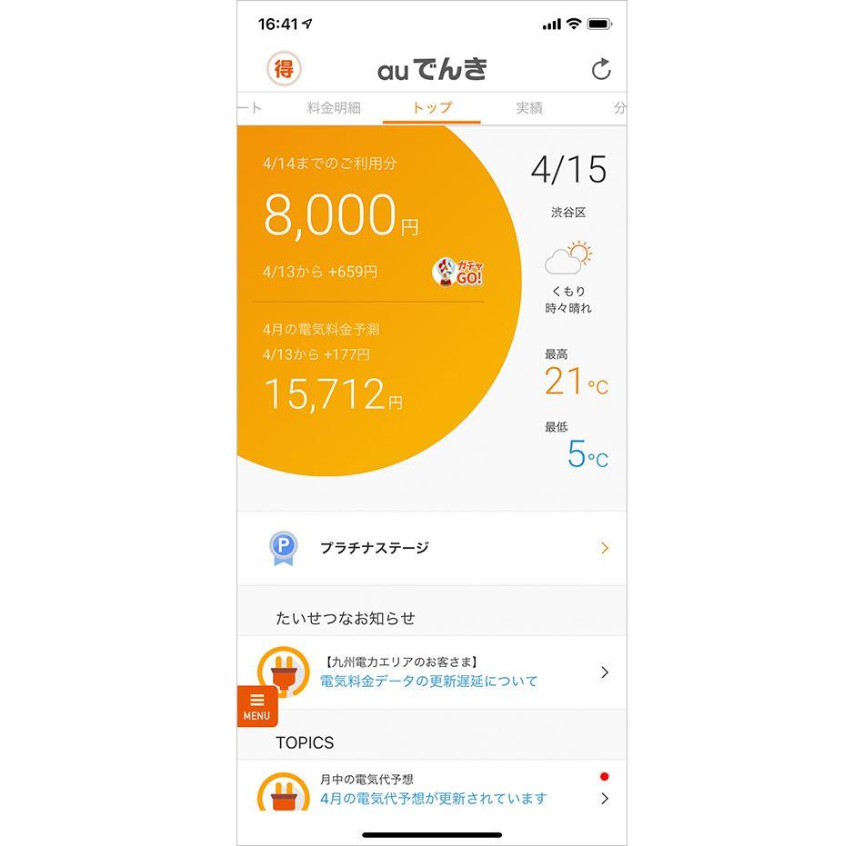 auでんきのアプリトップ画面