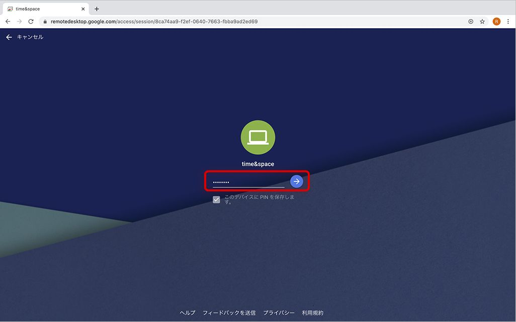 Chrome リモート デスクトップ PCから接続する方法