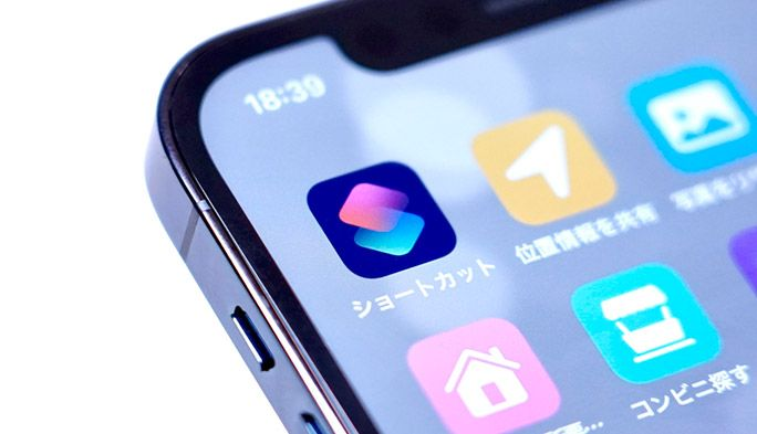 「ショートカット」アプリ