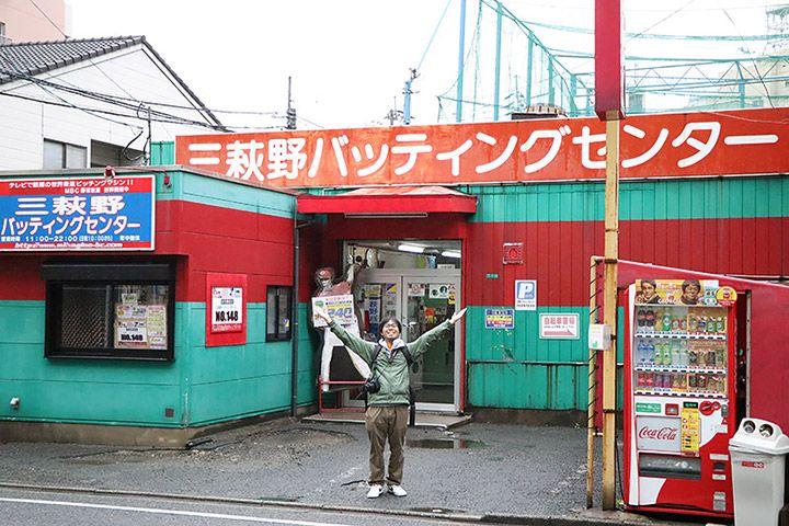 福岡県北九州市にある「三萩野バッティングセンター」の前に立つライターの地主