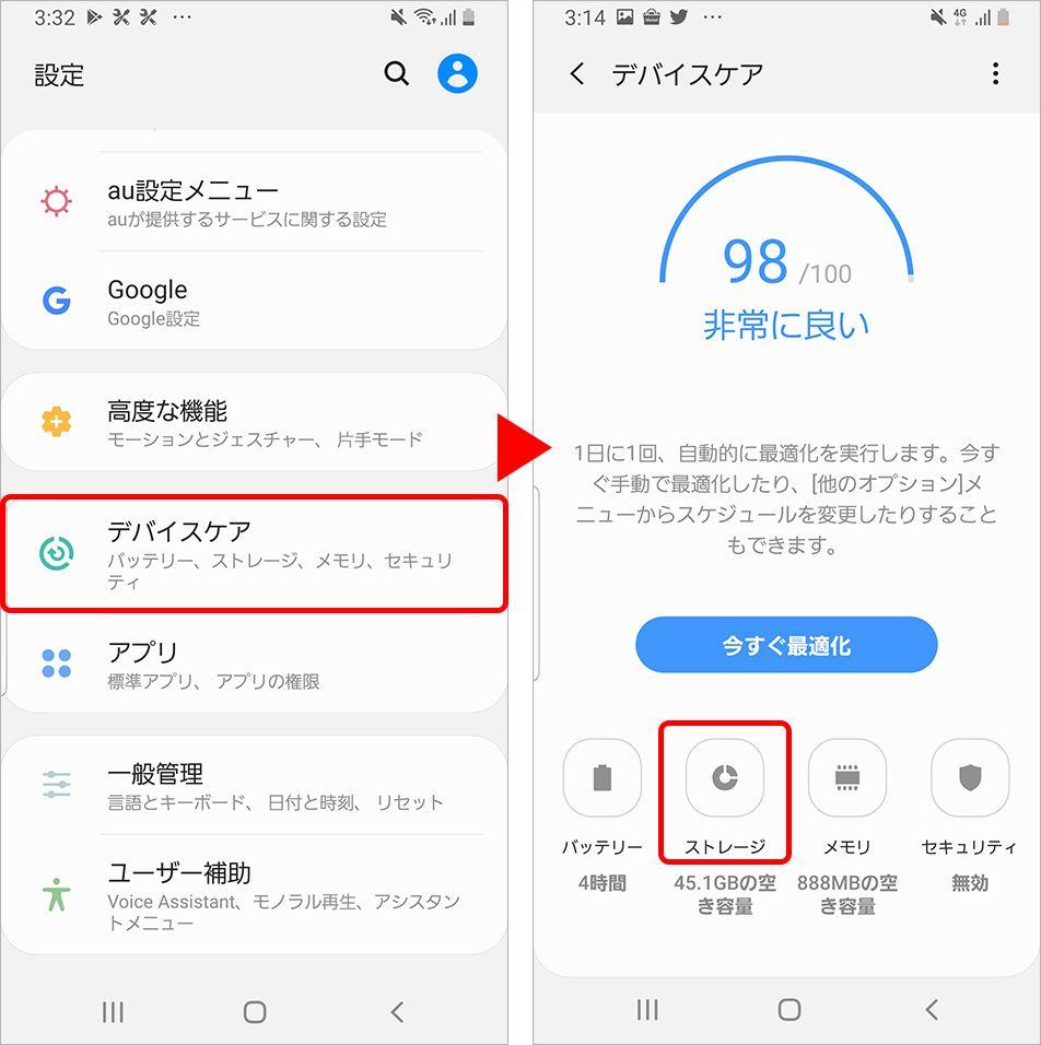 AndroidのSDカードのアンマウント画面
