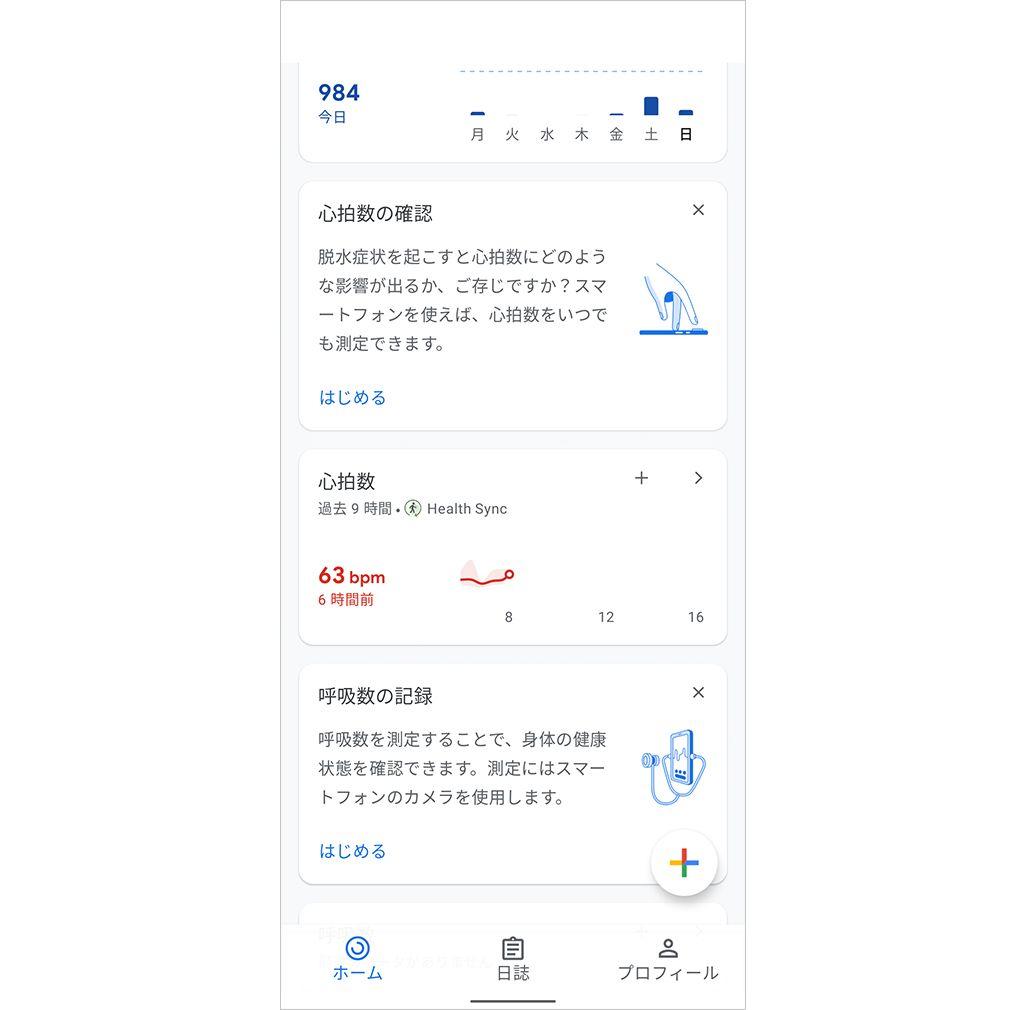 Google Fitで心拍数と呼吸数を測定