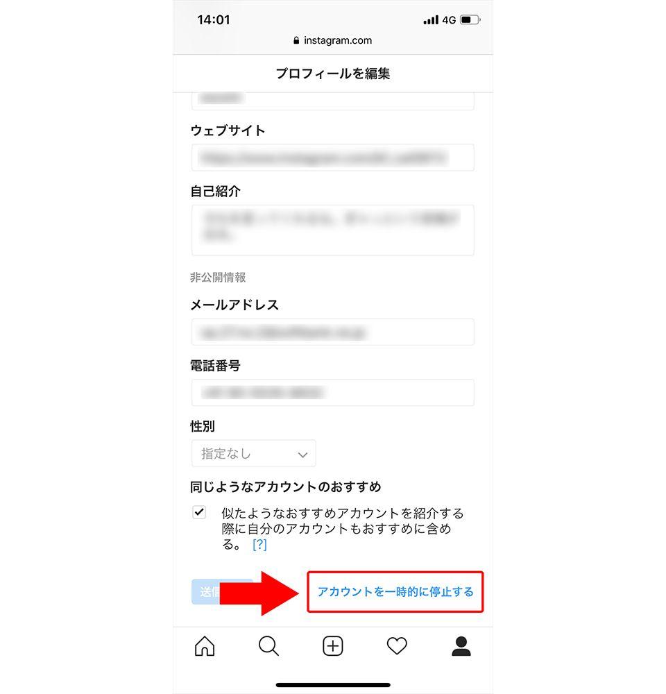 Instagram アカウント一時停止