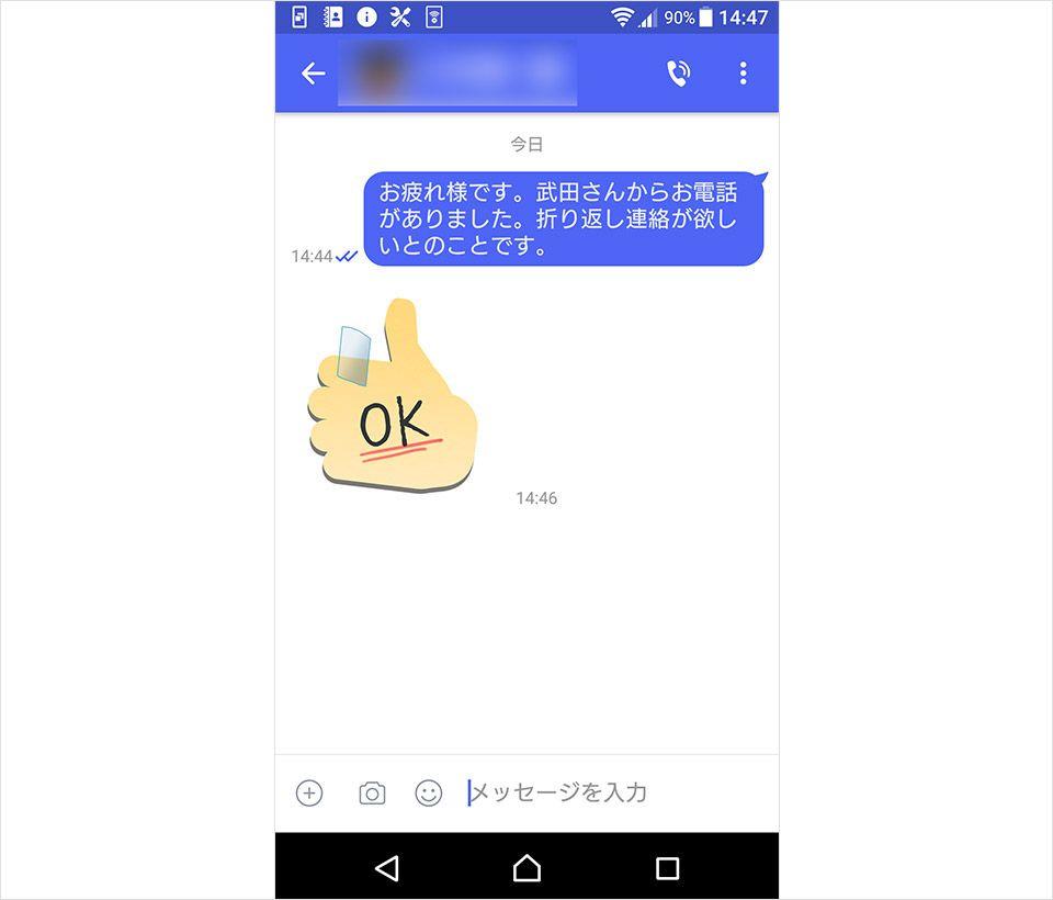 「+メッセージ」スタンプ送付