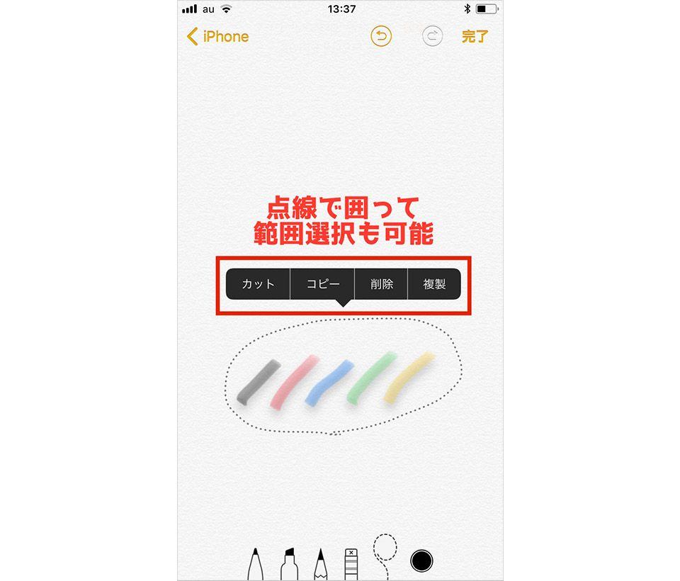 iPhoneメモ帳:手書きメモ