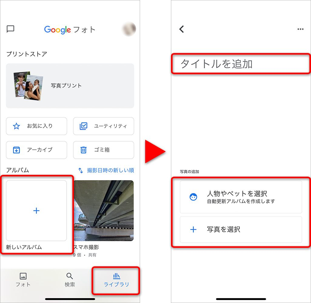 Google フォトのアルバム作成