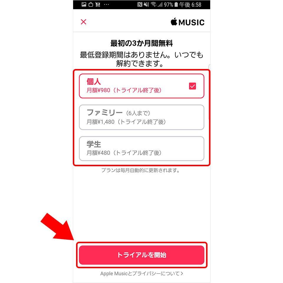 Android Apple Music トライアルを開始