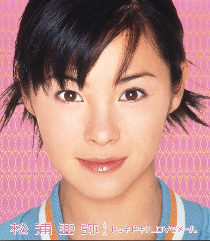 松浦亜弥「ドッキドキ!LOVEメール」(2001年)