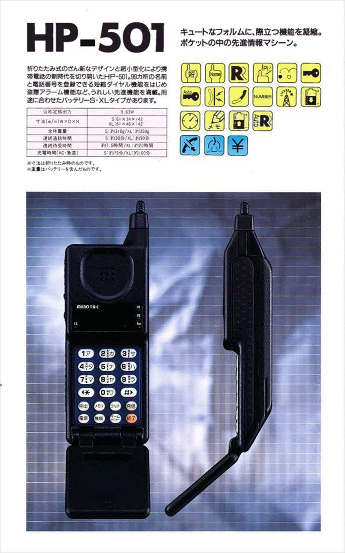HP-501(MICRO TAC)の当時のカタログ