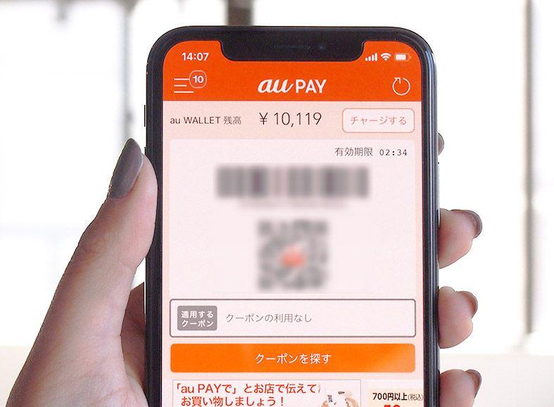 au PAYを表示させたiPhone X