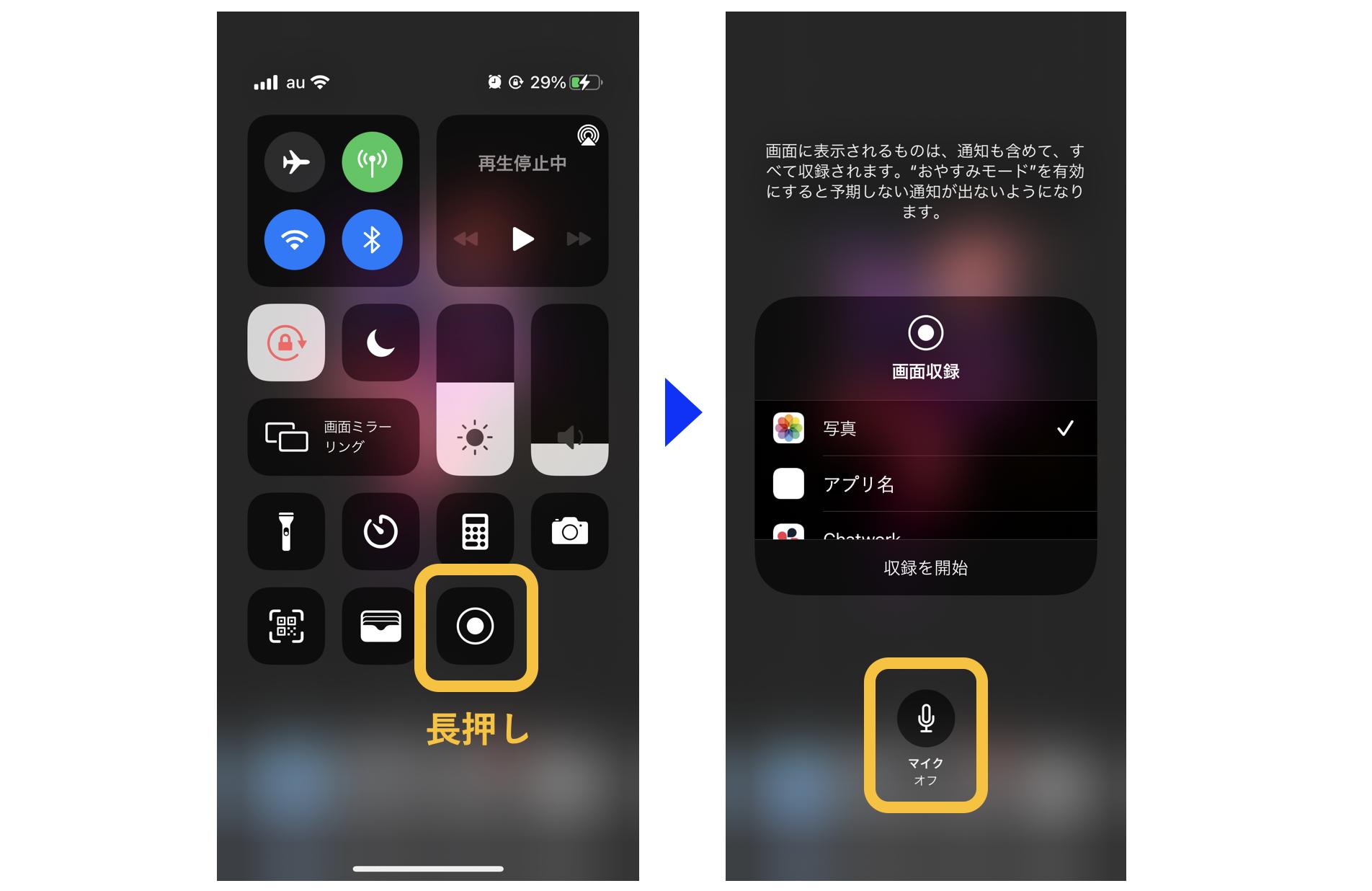 iPhone画面収録で外部音を録るためのマイクのオン・オフ切り替え方法