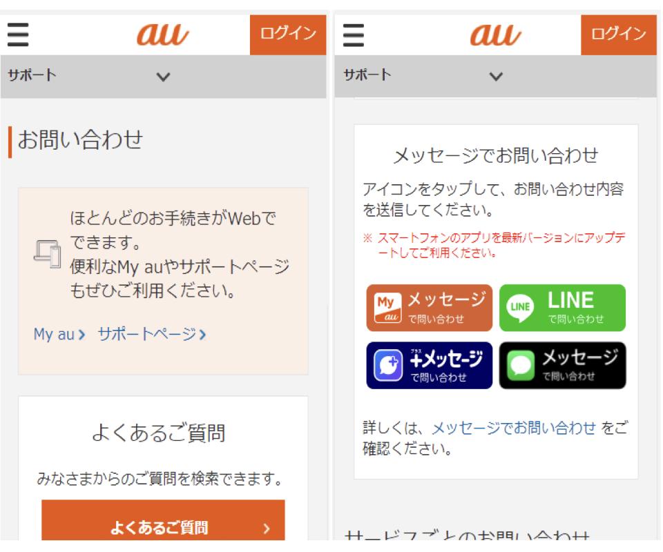 ホームページ au
