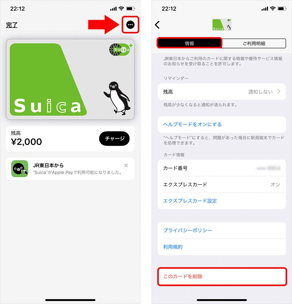 iPhone Suica 削除