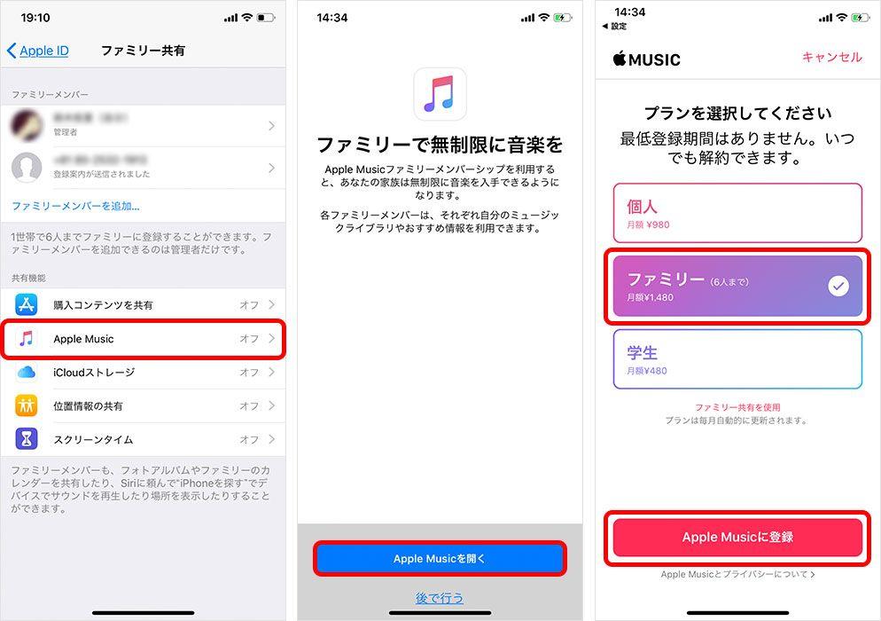 iPhone ファミリー共有 Apple Music