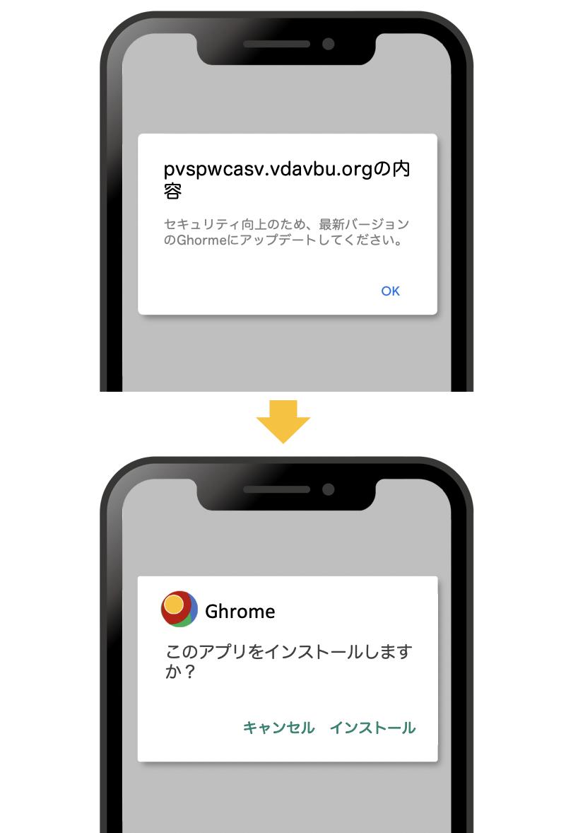 ニセモノのブラウザアプリによるインストール通知画面例