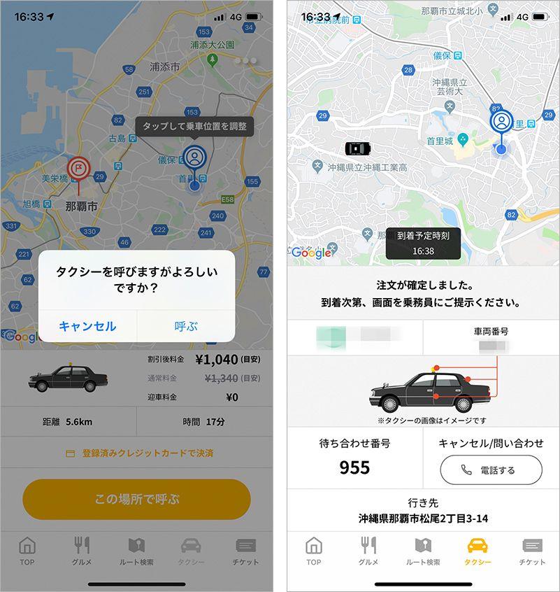 沖縄CLIP トリップでタクシーを配車