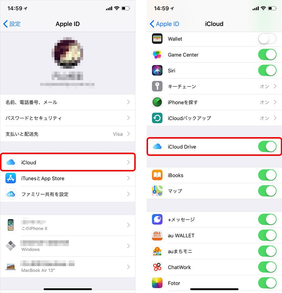 iPhoneでiCloud Driveをオン