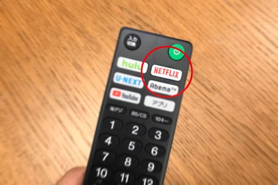 Netflixなどの起動ボタンがあるスマートテレビのリモコン