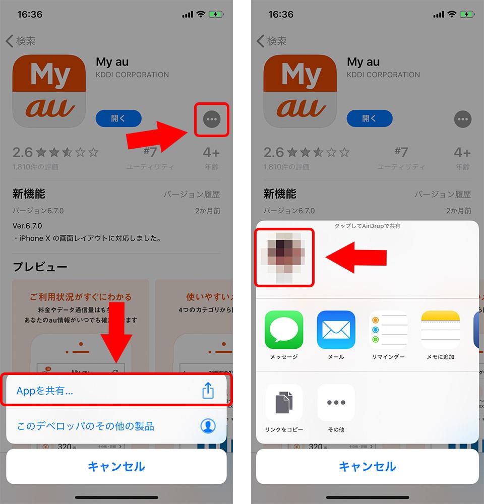 AirDropでApp Storeのアプリの送信手順