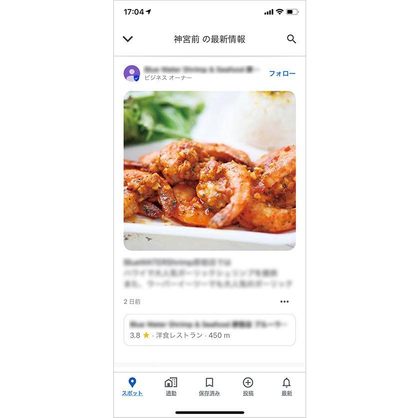 iPhone Googleマップ コミュニティフィード