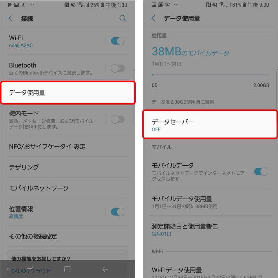Galaxy S8 データセーバー