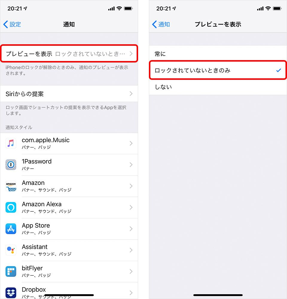 iPhone メール プレビュー