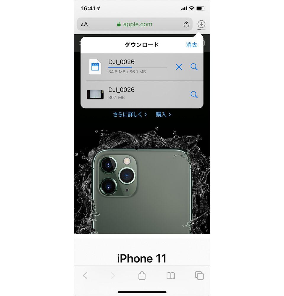 iOS13 Safari ダウンロードマネージャー