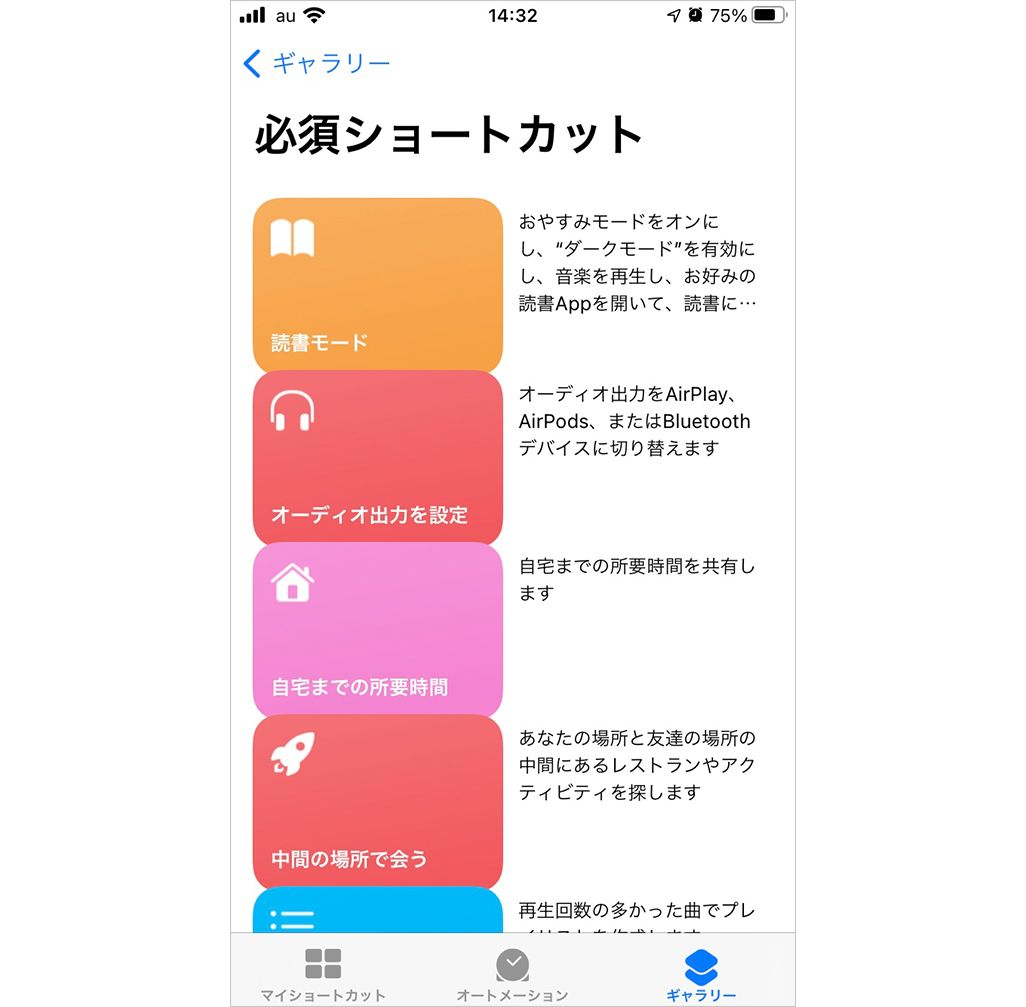 iPhoneの「ショートカット」アプリのギャラリー