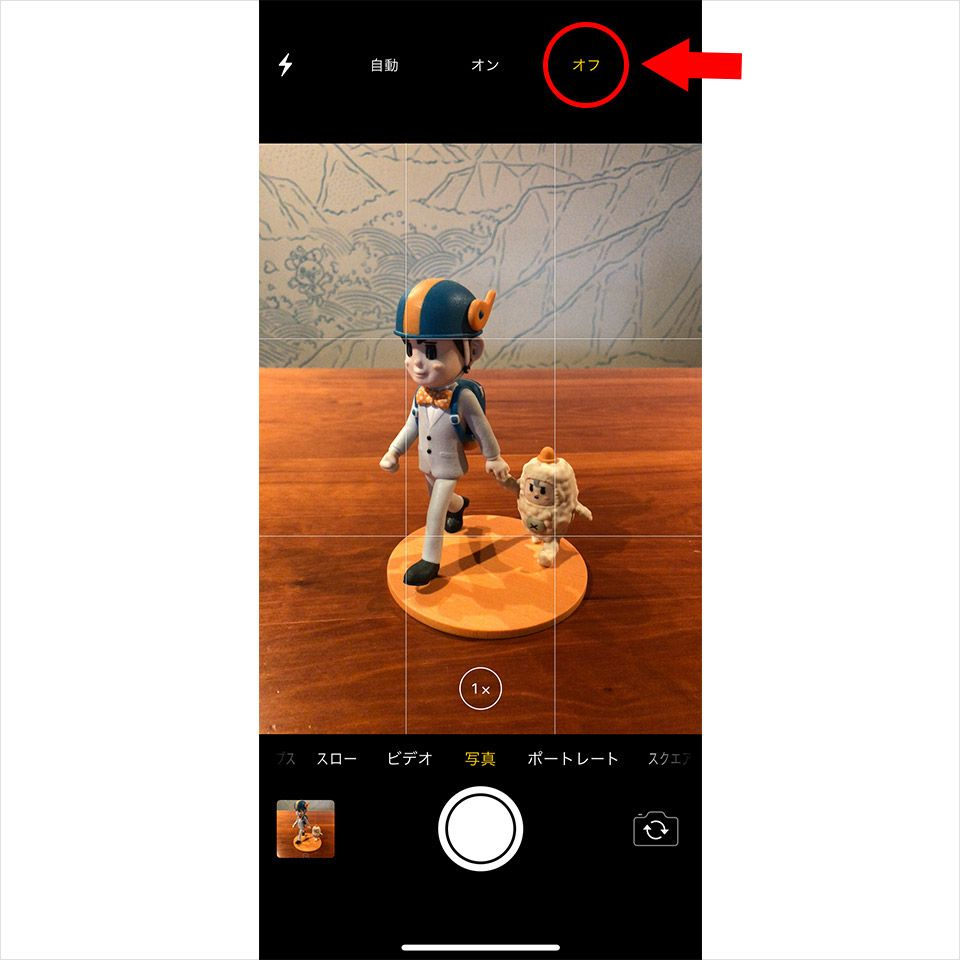 iPhoneのカメラアプリのフラッシュをオフにする方法