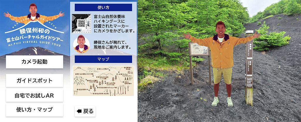 勝俣州和の富士山バーチャルガイドツアー