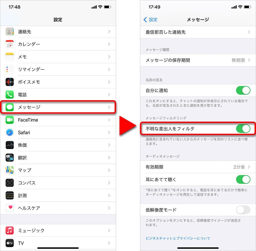 iPhoneで不明な相手からのiMassageをフィルタする方法