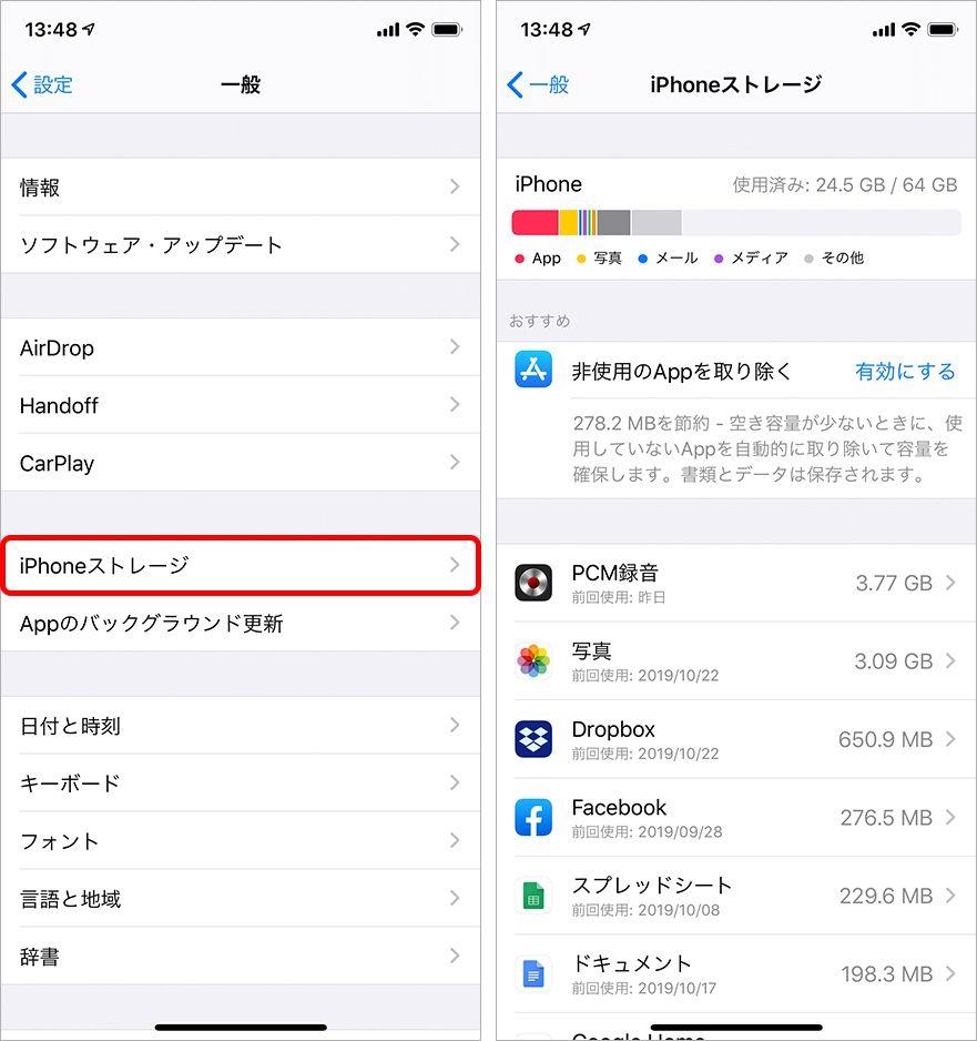 iPhoneのストレージ確認画面