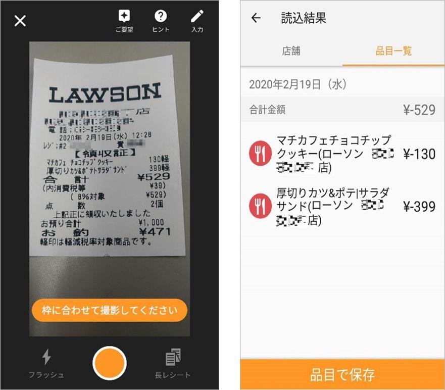 アプリ「マネーフォワードME」のレシート読み取り画面