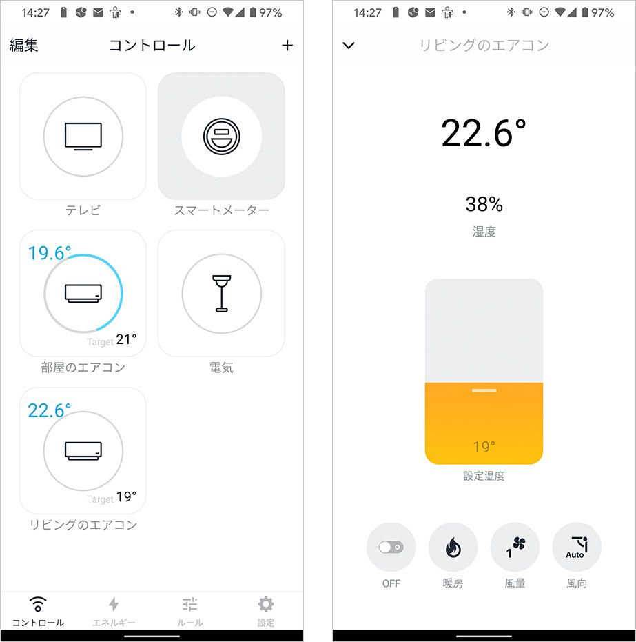 Nature Remoのスマホアプリ画面
