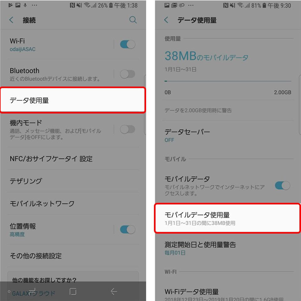 Galaxy S8 データ使用量