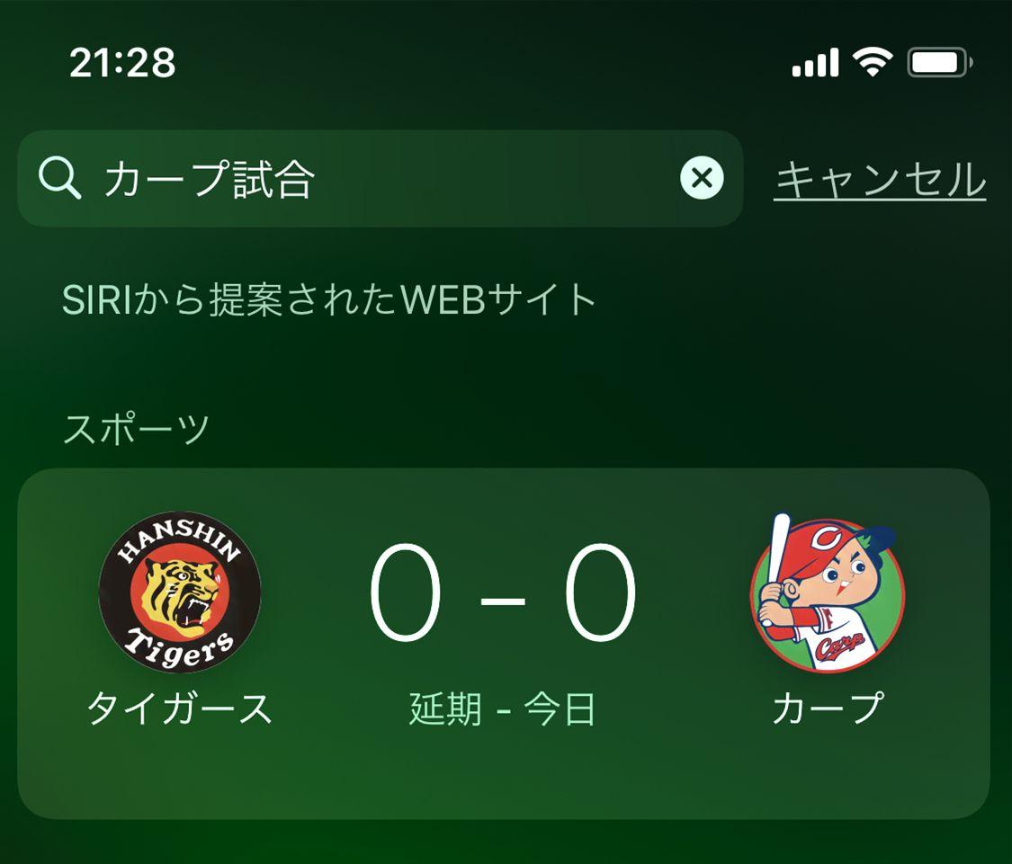 iPhone の Spotlight 検索で試合結果を表示