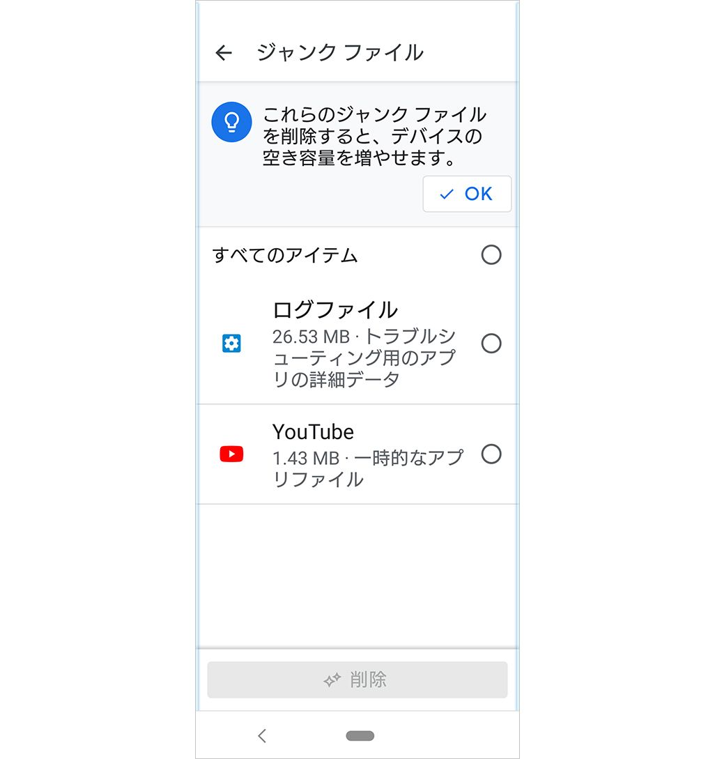 Files by Google ジャンクファイル