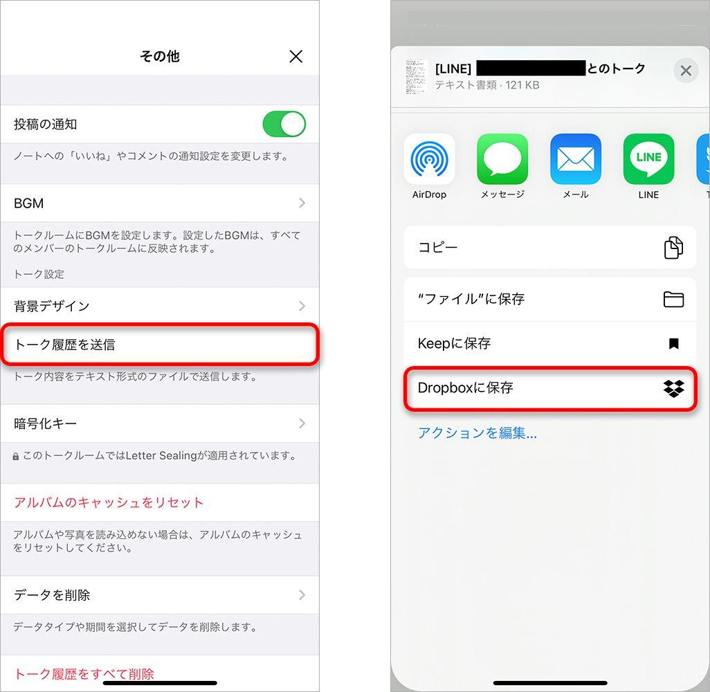DropboxでiPhoneのLINEのトーク履歴を保存する方法