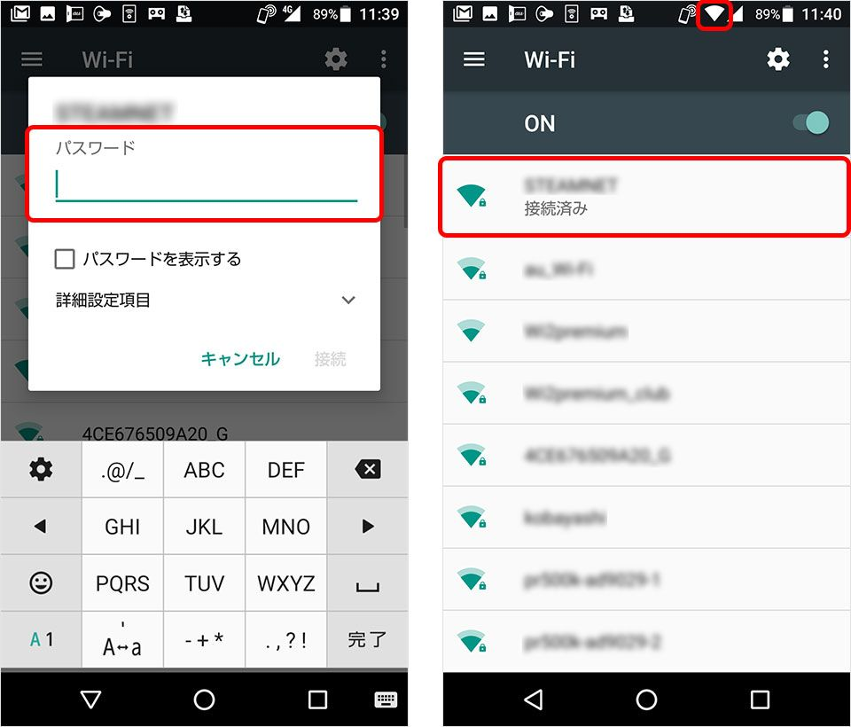 Android Wi-Fi設定