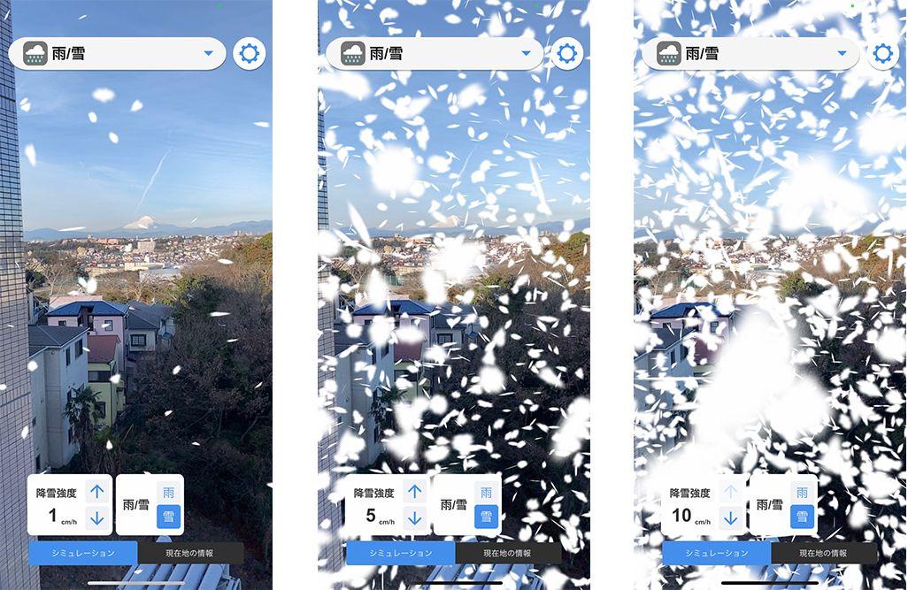 ARお天気シミュレーターの雪モード画面