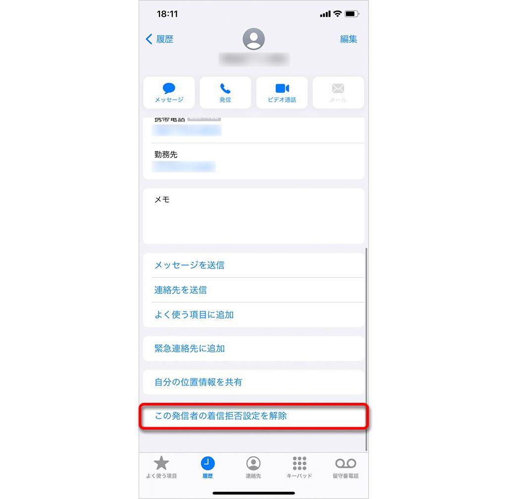 iPhoneで着信履歴から着信拒否を設定する方法