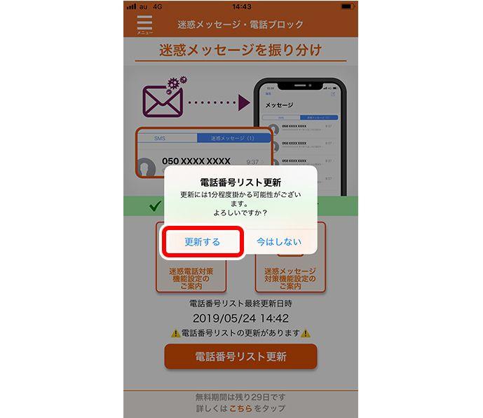 「迷惑メッセージ・電話ブロック」アプリ
