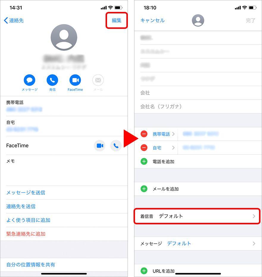 iPhoneの連絡先アプリで人によって着信音を設定