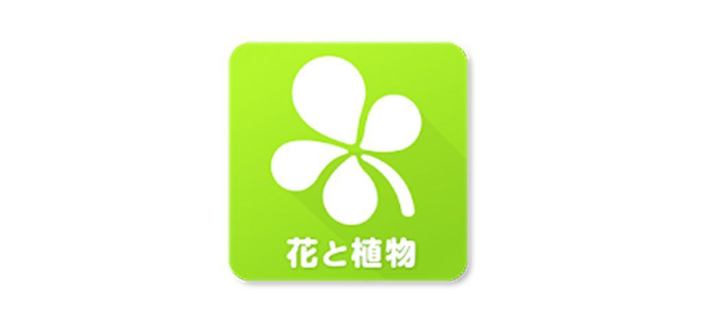 「GreenSnap」アプリのアイコン