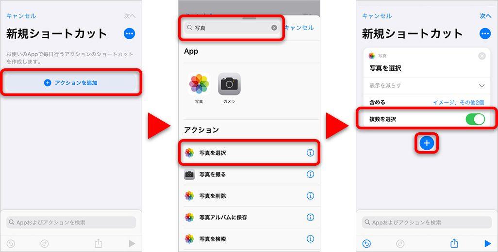 ショートカットアプリで写真サイズを変更する方法