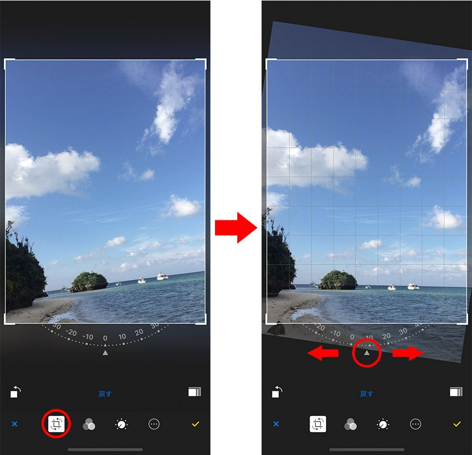 iPhone 写真加工「角度調整」
