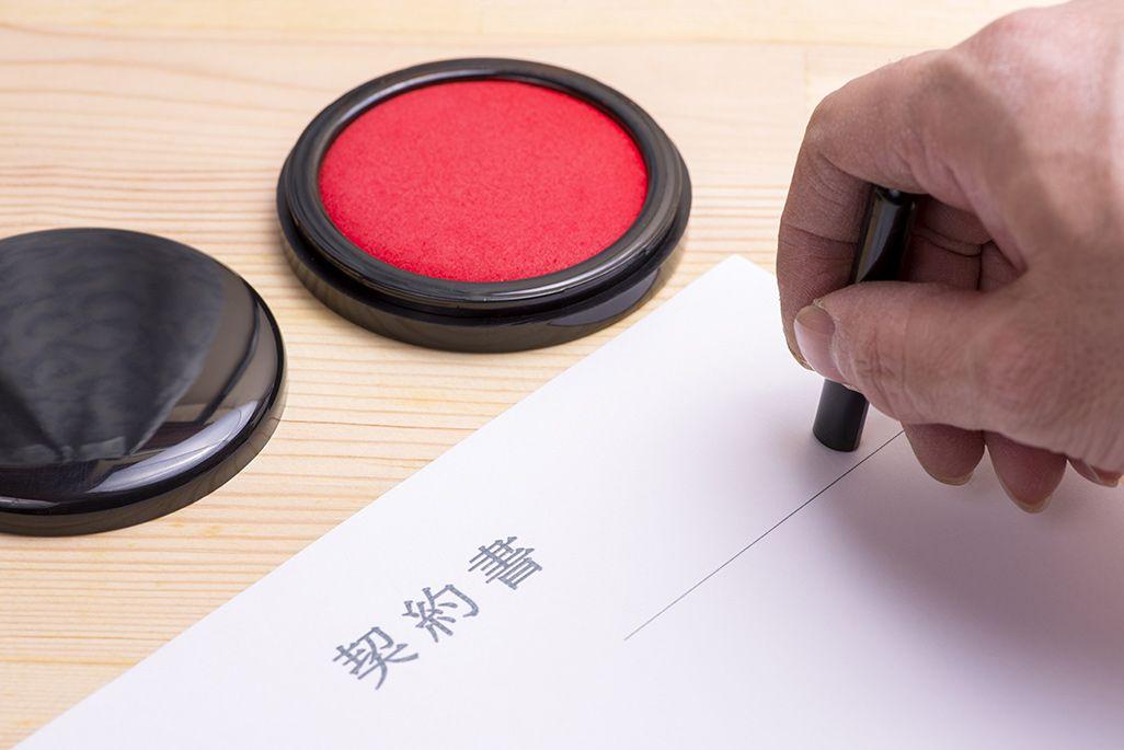 契約書のイメージ図