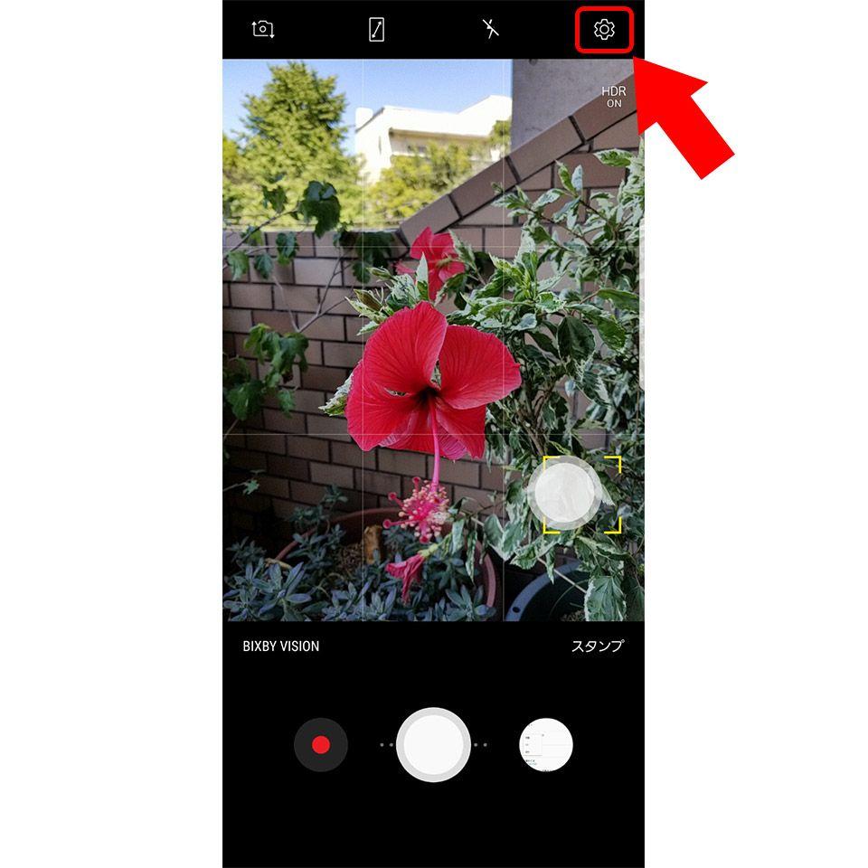 Galaxy S8 SCV36でHDRに設定する画面